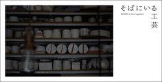 「そばにいる工芸」  展  資生堂ギャラリー 2016年9月6日(火)― 10月25日(火)