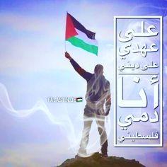 🇵🇸على عهدي  على ديني  أنا دمي  فلسطيني🇵🇸#falastinshop #palastina #freegaza #freepalestine #arafat #فلسطين #فلسطيني #فلسطينية #ف #فلسطينية #palästina #palästinenser #falastin #palestine #palestine🇵🇸 #freepalestine🇵🇸 #🇵🇸