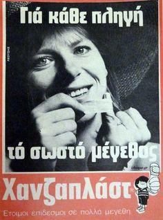 old greek old advertisements - Παλιες ελληνικες διαφημισεις Vintage Advertising Posters, Old Advertisements, Vintage Ads, Vintage Images, Vintage Posters, Old Posters, Rome, Commercial Ads, Poster Ads