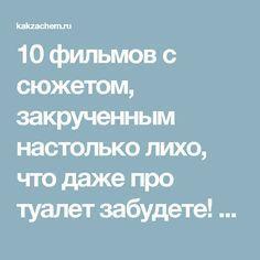 10 фильмов с сюжетом, закрученным настолько лихо, что даже про туалет забудете! Для тех, кому надоели штампы. - KakZachem.ru