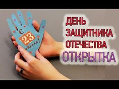 Простая открытка папе на 23 февраля своими руками ★ Подарок Мужчине на День Рождения ★ DIY - YouTube