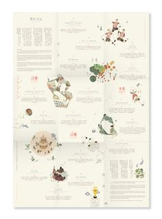 Sophie Leung : Spreading To Seeds by JKWAN DESIGN , via Behance
