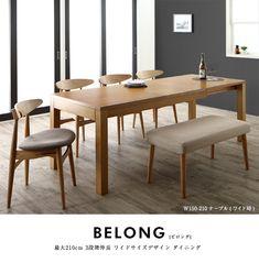 伸長式ダイニングテーブル【BELONG】ビロング