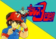 Plawres Sanshirou プラレス3四郎 1983