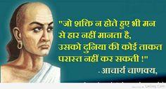 Thoughts Of Chanakya