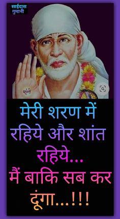 मेरी शरण में रहिये और शांत रहिये... मैं बाकि सब कर दूंगा...!!! Ambe Maa, Om Sai Ram, Sai Baba, Teaching, God, Movie Posters, Dios, Film Poster, Allah