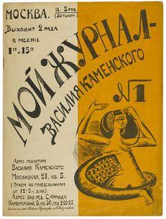 KAMENSKII, VASILII VASILEVICH, editor. KUZNETSOV, PAVEL VARFOLOMEVICH, and ELENA BEBUTUVA, illustrators. Moi zhurnal-Vasiliya Kamenskogo [Vasilii Kamenskii's My Journal]. No. 1, February 1922.