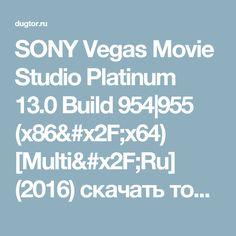 SONY Vegas Movie Studio Platinum 13.0 Build 954|955 (x86/x64) [Multi/Ru] (2016) скачать торрент бесплатно