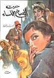 Author : Naguib Mahfouz نجيب محفوظ Title : Morning and Evening Talk حديث الصباح والمساء