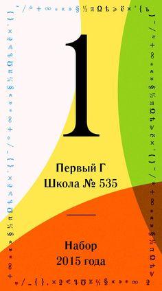 Школа №535 — 1Г Diagram, 1, Chart