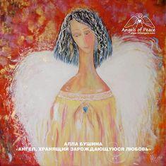 Ангелы мира, 03 Февраля 2018, Выставки, презентации в Подольске