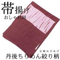 【新品】正絹帯揚げ 日本製[おしゃれ用]絞り柄 丹後ちりめん《カジュアル》【メール便可能】【新品和装小物 おびあげ 帯上げ 帯あげ】【楽天市場】 ■説明 着物姿を華やかに彩る、正絹の帯揚げです。 カジュアルな装いにお使い頂けます。 日本製の高級感のある正絹生地を使用した確かな品です。 着物姿のアクセント、差し色やポイントに、様々なコーディネートでお楽しみ頂けます。  ■サイズ ・全長:約180cm ・全幅:約30cm  ■絹100% 加工の性質上、水濡れ、汗、摩擦で色落ち、色移りしますのでご注意下さい。  ■お使いのモニターによって商品画像と多少色が違う場合がございます。予めご了承くださいませ。   商品番号 394-35-898326-4