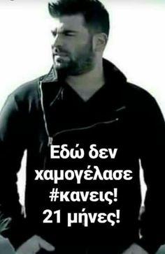 Παντελης Παντελιδης My Life, Fictional Characters, Fantasy Characters