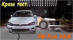 Самый полный краш тест новой модели VW Polo 2018 для оценки рейтинга безопасности водителя и пассажиров по европейским стандартам. https://autoinfom.ru/krash-test-vw-polo-2018/
