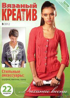 Вязаный Креатив № 3 2012 - Вязанный креатив - Журналы по рукоделию - Страна…