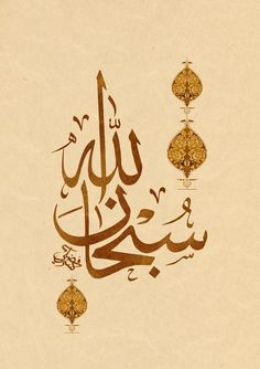 Best Islamic Calligraphy of 2012 - Articles about Islam Arabic Calligraphy Art, Beautiful Calligraphy, Arabic Art, Caligraphy, Art Arabe, Islamic Wall Art, Islamic Wallpaper, Islamic Pictures, Arabesque