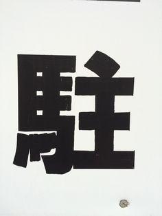 Bisyoen