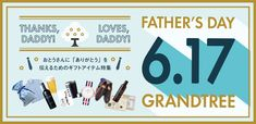 2018父の日~5/6 Father Day Ad, Mother And Father, Fathers Day, Ad Design, Graphic Design, Web Panel, Promotional Design, Sale Banner, Banner Design