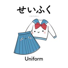 [188]  せいふく    |  seifuku  |  uniform