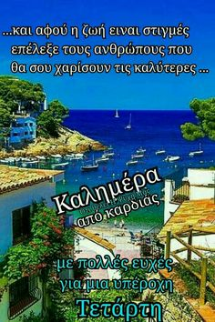 Good Night, Good Morning, Best Quotes, Love Quotes, Nice Sayings, Greek Quotes, Morning Quotes, Happy Day, Travel Inspiration