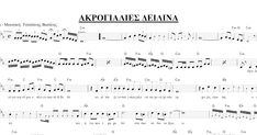 Greek Music, Music Sheets, Music Lessons, Piano, Blog, Chart Songs, Pianos, Blogging