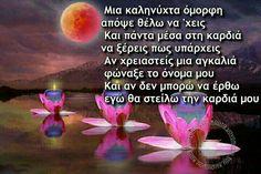 Εικόνες Good Night, Good Morning, Words Worth, Greek Quotes, Picture Quotes, Wish, Letters, Beautiful, Pictures