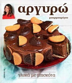 Greek Recipes, Food To Make, Cheesecake, Food And Drink, Pudding, Cooking, Sweet, Desserts, Books