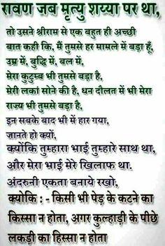 Hepimizin evinde olan malzemelerle, zahmetsiz oldukça kolay … – All Recipes Hindi Quotes Images, Hindi Quotes On Life, Hindi Qoutes, Desi Quotes, Motivational Picture Quotes, Inspirational Quotes In Hindi, Hinduism Quotes, Morning Prayer Quotes, Chanakya Quotes