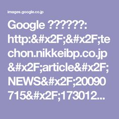 Google 画像検索結果: http://techon.nikkeibp.co.jp/article/NEWS/20090715/173012/0715mitsui2.jpg