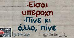 Οι Μεγάλες Αλήθειες της Τρίτης All Quotes, Greek Quotes, Funny Quotes, Funny Greek, Free Therapy, Funny Bunnies, True Words, Just For Laughs, Are You Happy