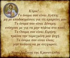 Orthodox Prayers, Orthodox Christianity, Christus Pantokrator, Little Prayer, Prayer Board, Orthodox Icons, Greek Quotes, Faith In God, Self Talk
