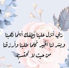 Islamic Qoutes, Islamic Phrases, Arabic Quotes, Duaa Islam, Islam Quran, Allah, Beautiful Prayers, Spiritual Wisdom, Islamic Pictures