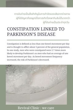 Constipation is defined as less than one bowel movement per day and is thought to afflict about 5 percent of the general population. In one study, men who were constipated were 2.7 times more likely to develop Parkinson's as men who had an average of one bowel movement per day. As bowel movement frequency increased, the risk of Parkinson's decreased. Nutrition, Study, Times, Studio, Studying, Research