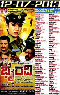 Bhairavi kannada movie poster #chitragudi