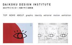 大黒デザイン daikoku.ndc.co.jp