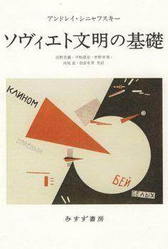 ソヴィエト文明の基礎   アンドレイ・シニャフスキー http://www.amazon.co.jp/dp/4622077329/ref=cm_sw_r_pi_dp_gFhwub1TK0GME