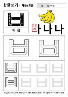 """• 유아용 큰글씨 """"ㅂㅅㅇㅈㅊ"""" 한글 자음쓰기 한글공부 홈스쿨 : 네이버 블로그 1st Grade Worksheets, Alphabet Worksheets, Preschool Worksheets, Korean Language Learning, Media Literacy, Learn Korean, Education, Signs, Korean Alphabet"""