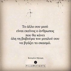 Say that 'I love you' you've been dying to say. One day you will hear it, too.It always comes eventually. No one is incapable of love. The Words, My Sun And Stars, Youre My Person, Pillow Quotes, Greek Quotes, Love You, My Love, My Guy, Love And Marriage
