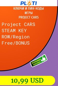 Project CARS STEAM KEY ROW/Region Free/BONUS Ключи и пин-коды Игры Project CARS