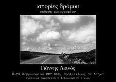 photo exhibition - Yannis Lianos - 8/2/13 - 23/2/13 KEY BAR, Athens