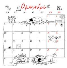 KotBeber — «Календарь Кота Саймона» на Яндекс.Фотках