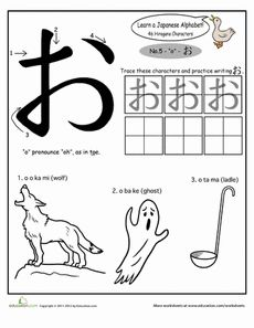 Hiragana Alphabet: 'oh' Worksheet