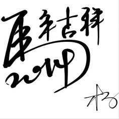 Wish you all the best in the year of the horse #INKredible #handwriting  Credit to Mirabellexxx: http://instagram.com/p/j00beBu5Km/