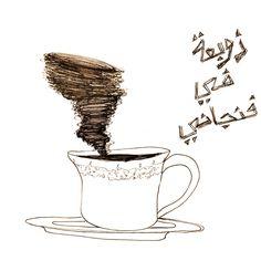 زوبعة في فنجاني  storm in my coffee