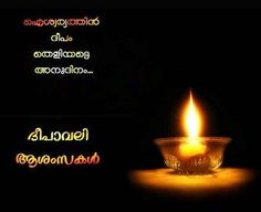 Deepavali Diwali ദീപാവലി दीपावली தீபாவளி Greetings SMS Quotes Wallpaper 2014 ~ God's Own Country Malayalam Live Channel Diwali Wishes Quotes, Diwali Greetings, Wish Quotes, Wallpaper Quotes, Channel, Country, Live, Rural Area, Country Music