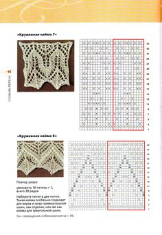 Starting with Estonian lace edging and transtioning to Torni Kiri (Cathedral Windows) ~~ IMAGE0092.JPG (1106×1600)