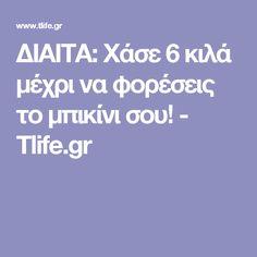 ΔΙΑΙΤΑ: Χάσε 6 κιλά μέχρι να φορέσεις το μπικίνι σου! - Tlife.gr Health, Health Care, Salud