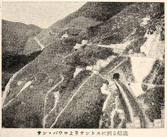 """#SPR  #EFSJ """"Railroad connecting São Paulo and Santos, Brazil"""", Enciclopédia Juvenil edição japonesa de 1932 Vol. 14 World Geography."""