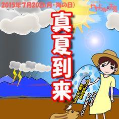 きょう(20日)の天気は「晴れたり曇ったり+真夏の暑さ!」。日中は強い日差しが降り注ぎ、熱中症に要警戒!午後は南風が時おり強めに吹いて、山では突然のにわか雨にご注意を!日中の最高気温はきのうより3~4度高く、飯田で32度の予想。