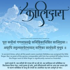 Best Motivational Quotes In Sanskrit and The Great Works Of Kalidasa (कालिदास Sanskrit Quotes, Sanskrit Mantra, Vedic Mantras, Sanskrit Tattoo, Hindu Quotes, Indian Quotes, Islamic Quotes, New Year Wishes Quotes, Sanskrit Language